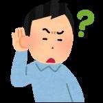 声が小さい原因や改善法はある?大きな声を出すにはどうしたらいいのか