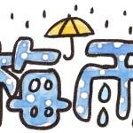2016年の梅雨入りと梅雨明け予想!北海道には梅雨がない?