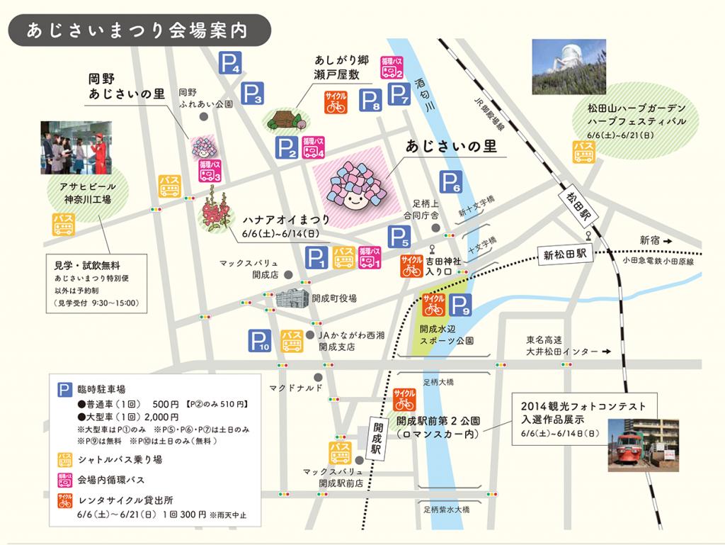引用:http://kaisei-ajisai.com/html/access/index.html