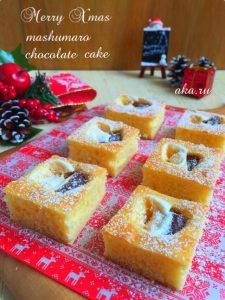 マシュマロチョコケーキ